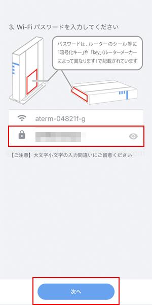Wi-Fiの接続パスワードを入れたら「次へ」をタップ