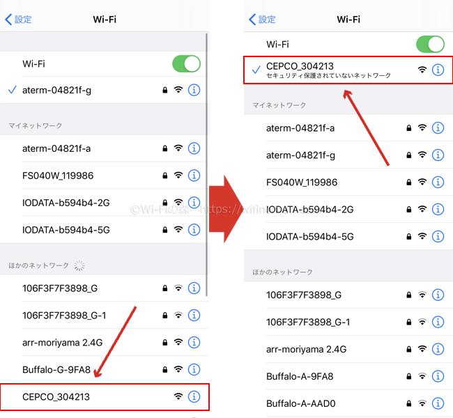 「CEPCO_」で始まるSSIDをタップすると、パスワード入力なしで勝手に接続されます。