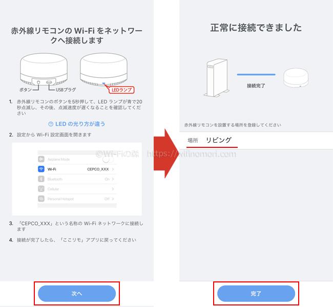 元の画面に戻って「次へ」をタップすると、Wi-Fiの接続が開始されます。  無事に接続が完了したら、赤外線リモコン(ここリモ)の設置場所名(例えば「リビング」など)を入力して「次へ」をタップしてください。