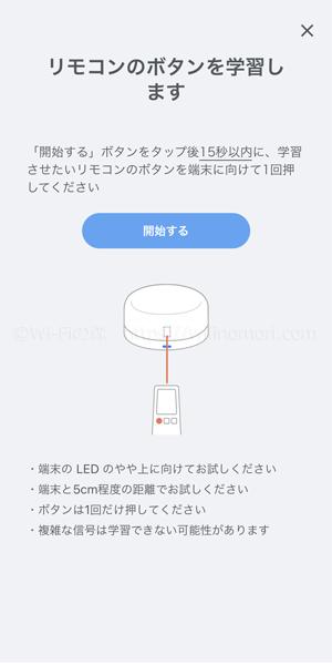 追加したいボタンを押すことで、ボタンを登録することができます。