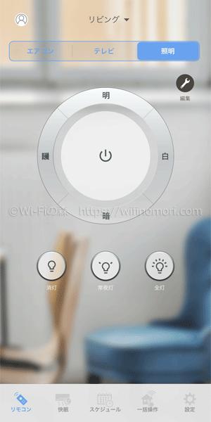 照明リモコンの画面表示