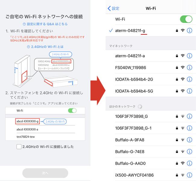 「ここリモ」は2.4GHz帯にしか対応しておりませんので、スマホのWi-Fiが2.4GHz帯の電波に繋がっていることを確認してください。