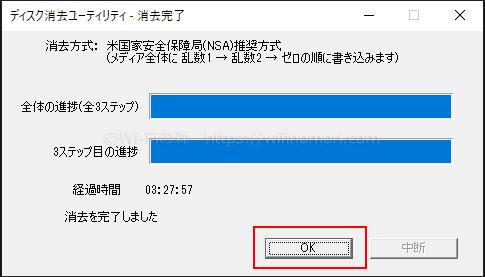 画面を閉じ、HDDを取り外して完了