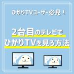 2台目のテレビでひかりTVを見る2つの方法(Fire TV Stick/Smart Box)
