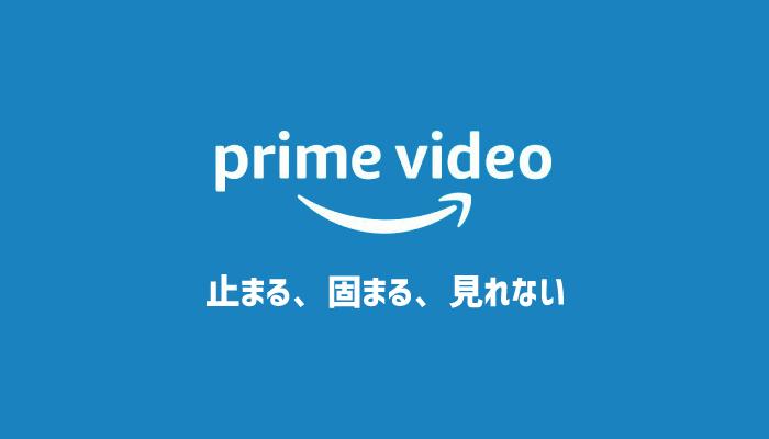 【簡単】Amazonプライムビデオが止まる、見れない、重い、再生できない原因と解決策