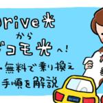Drive光からドコモ光へ簡単・無料で乗り換える全手順を解説|注意点・料金の比較も