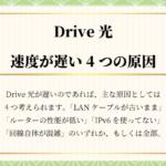 Drive光(ドライブ光)が遅い原因は4つ|さくっと簡単に解決・高速化する方法を解説します