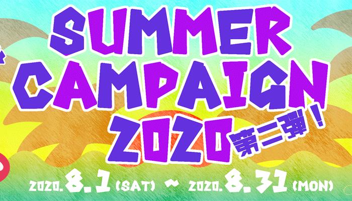 【8月末まで】FUJI Wifiが初月無料になるサマーキャンペーン第2弾&レビューキャンペーンを開催中!