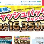 【11月末まで】FUJI Wifiが乗り換えキャッシュバックキャンペーンを開催中!
