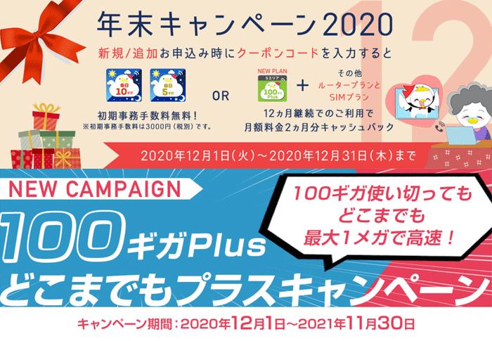 【12月末まで】FUJI Wifiが年末キャンペーン&100ギガPlusどこまでもキャンペーンを開催中!