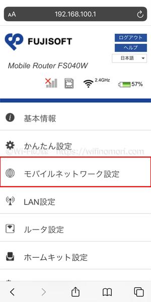 「モバイルネットワーク設定」をタップします。