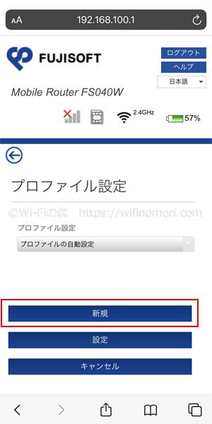 「プロファイル設定」の画面に推移するので「新規」をタップ
