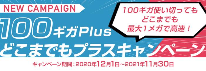 【2021年11月30日まで】どこまでもプラスキャンペーン