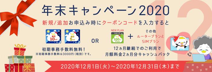 【2020年12月31日まで】年末キャンペーン