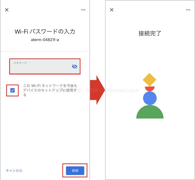 接続パスワードを入力して「接続」をタップすると、自動でWi-Fi接続が完了します。