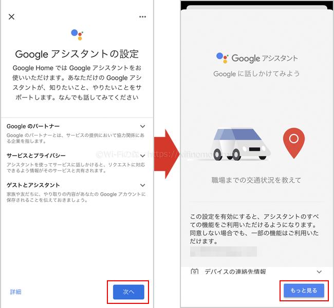 Googleアシスタント(声の認識)とVoice Match(声の特定)の設定を行う