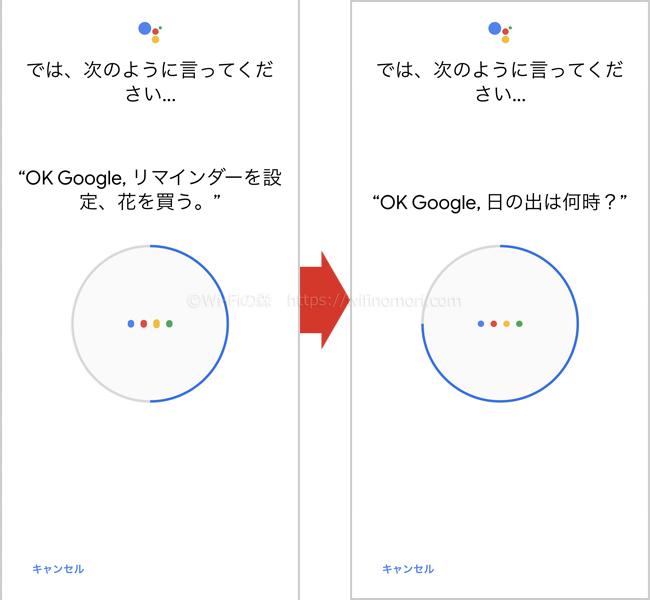 Google HOMEへ話しかけましょう