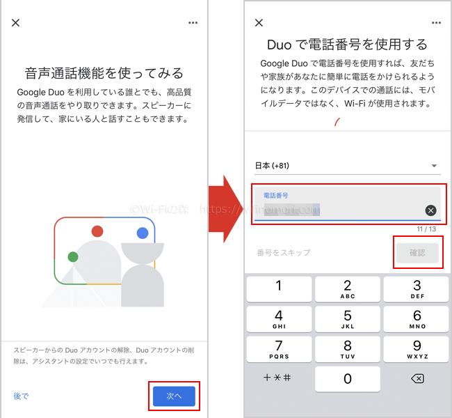 Google Duoの設定を行う(任意)