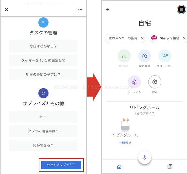 Google HOMEとの会話例が表示されますので、試しに話しかけてみてもいいでしょう。  「セットアップを完了」をタップすれば、セットアップが完了します。