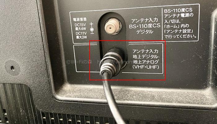 テレビを同梱のアンテナケーブルでつなぎます。
