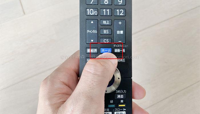 初期設定が終わったら、リモコンの「ホーム」ボタンを押しましょう。