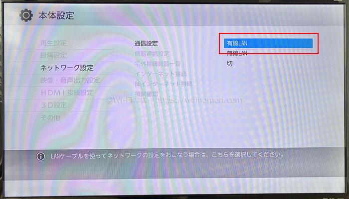 「有線LAN」→「自動設定」と決定ボタンを押していくと自動で設定が始まり、完了します。