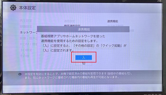 「通信設定」が完了したら、同じリスト内にある「機器連携設定」を選択してください。