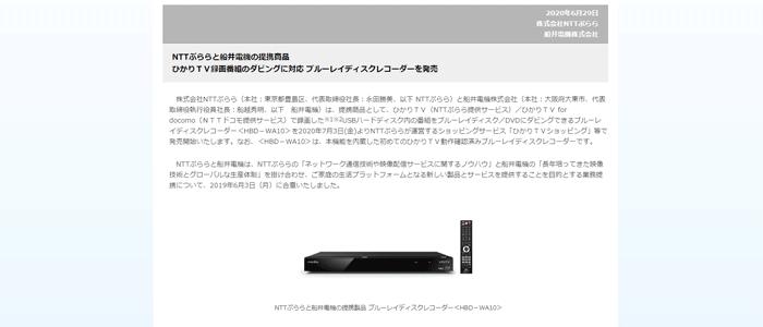 2020年7月3日に「ひかりTV対応ブルーレイレコーダー<HBD-WA10>」が発売されました