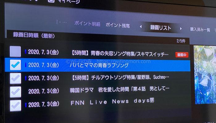 【ひかりTV】ダビングを実行する
