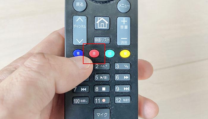 その状態で、リモコンの「赤」ボタンを押します。