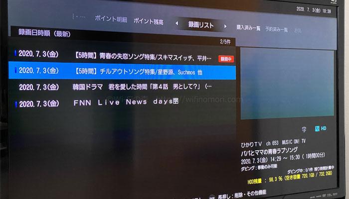 ひかりTVの番組はダビングが終わるとリストから消える