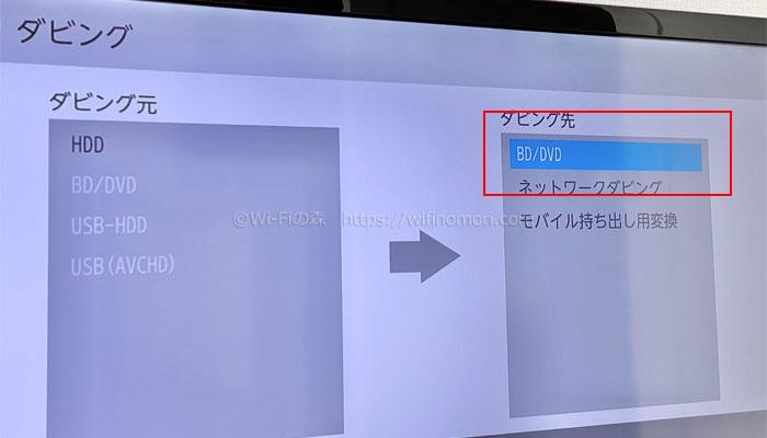 【HBD-WA10】ダビング先を選択