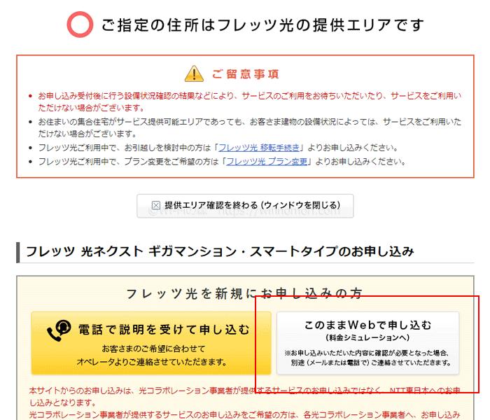 NTT東日本のエリア判定結果の一例