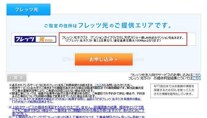 NTT西日本のエリア判定結果の一例