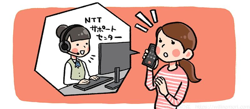 NTTへ連絡して転用承諾番号を発行する