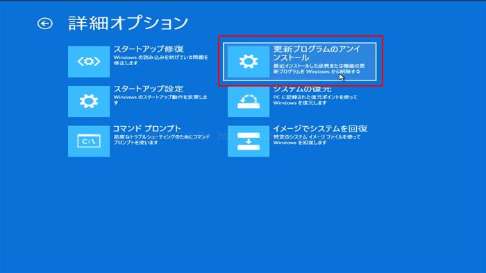 更新プログラムのアンインストール手順