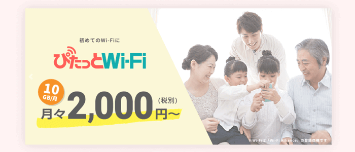 ぴたっとWi-Fiの料金・ルータースペック・補償