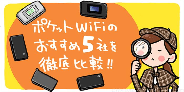 ポケットWiFiを比較するべき5つのポイント