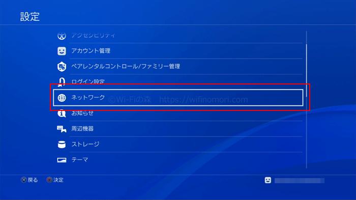 PS4「ネットワーク」