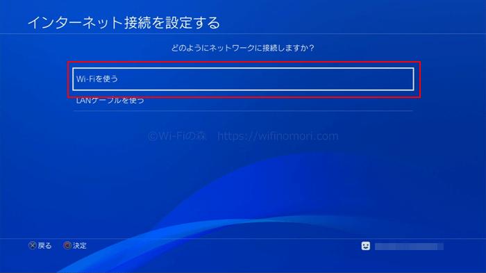 PS4「Wi-Fiを使う」