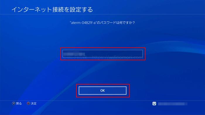 PS4「Wi-Fiの接続パスワードを入力する」