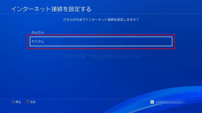 PS4「カスタム」