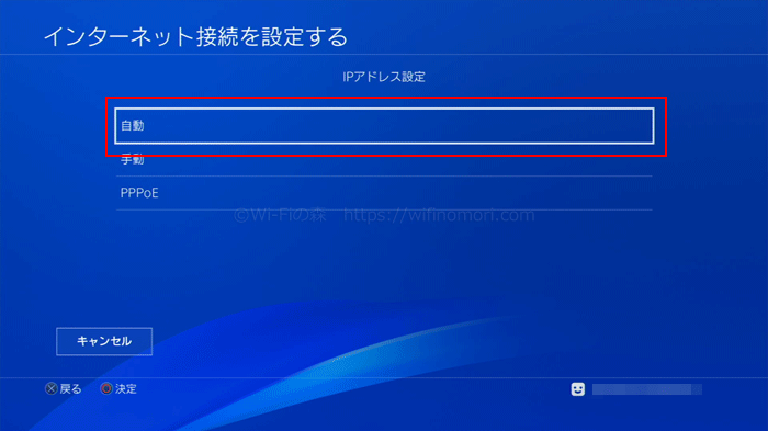 PS4「IPアドレス設定」