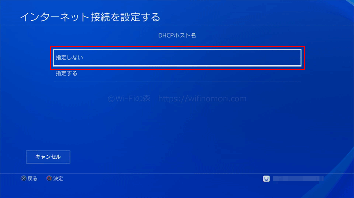 PS4「DHCPホスト名」