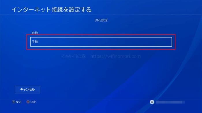 PS4「DNS設定」「手動」