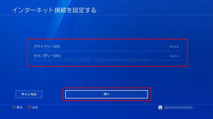 PS4「プライマリーDNS」「セカンダリーDNS」