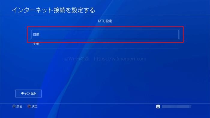 PS4「MTU設定」
