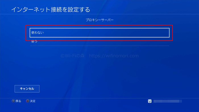 PS4「プロキシーサーバー」