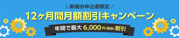 エキサイトMEC光のキャンペーン