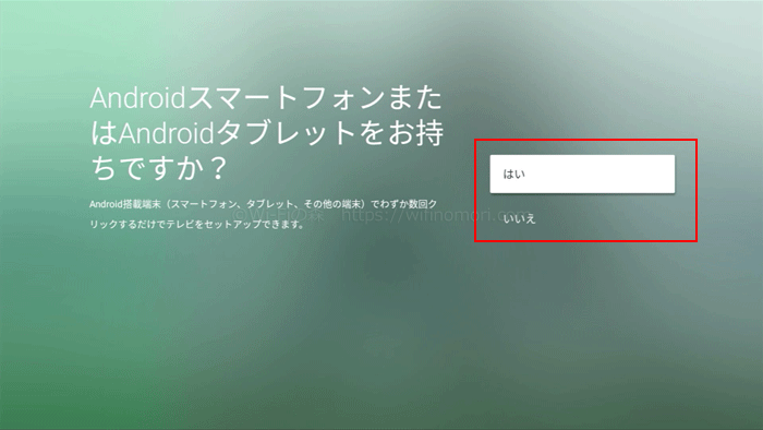 Android端末の有無を確認